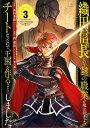 織田信長という謎の職業が魔法剣士よりチートだったので、王国を作ることにしました(3) (ガンガンコミックス UP!) [ 森田季節 ]