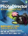 CyberLink PhotoDirector v4オフィシャルガイドブック [ 土屋徳子 ]