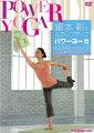 綿本彰のステップアップパワーヨーガ 〜2つの効果が得られる最新プログラム〜