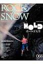 ROCK & SNOW(066(dec.2014)) 特集:ホールド大全 特別企画山岳滑降の現在形2014 (別冊山と溪谷)
