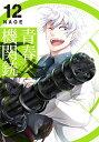 青春×機関銃(12) (Gファンタジーコ...