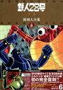 鉄人28号《少年オリジナル版》復刻大全集(unit 6) [ 横山光輝 ]