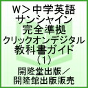 W>中学英語サンシャイン完全準拠クリックオンデジタル教科書ガイド(1)