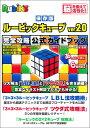 ルービックキューブver.2.0完全攻略公式ガイドブック [ 日本ルービックキューブ協会 ]