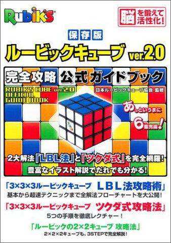 ルービックキューブver.2.0完全攻略公式ガイドブック 保存版 [ 日本ルービックキューブ協会 ]