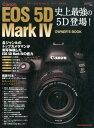 Canon EOS 5D Mark4オーナーズBOOK
