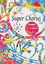 Super Chorus クラス合唱曲集 [ 教芸音楽研究グループ ]