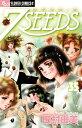 7SEEDS 35 (フラワーコミックス) 田村 由美