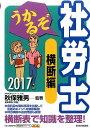 うかるぞ社労士横断編(2017年版) [ 秋保雅男 ]