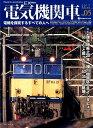 電気機関車EX(Vol.05(2017 Aut) 電機を探究するすべての人へ 特集:碓氷峠廃止20年
