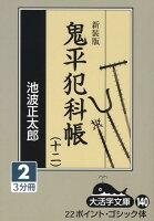 鬼平犯科帳(12 2)新装版