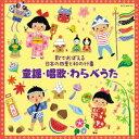 歌でおぼえる日本の四季と和の行事 童謡・唱歌・わらべうた [ (キッズ) ]