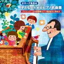 ホラーク先生の 子どものためのピアノ名曲集 ブルクミュラー25の練習曲&ピアノ発表会の人気曲15 [ ヤン・ホラーク ]