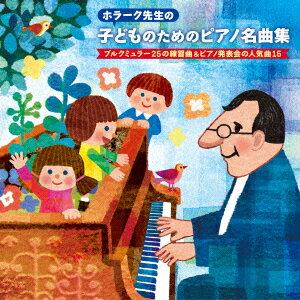 ホラーク先生の 子どものためのピアノ名曲集 ブルクミ