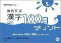漢字100日プリント 小学5年生
