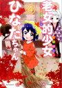 老女的少女ひなたちゃん 4 (ゼノンコミックス) [ 桑佳あさ ]