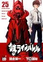 鉄のラインバレル(25) (チャンピオンREDコミックス) [ 清水栄一 ]
