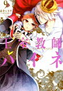 王室教師ハイネ(9) (Gファンタジーコミックス) [ 赤井...