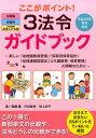 ここがポイント!3法令ガイドブック 新しい『幼稚園教育要領』『保育所保育指針』『幼
