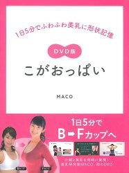 DVD版 こがおっぱい1日5分でふわふわ美乳に形状記憶