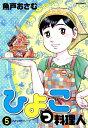 ひよっこ料理人(5) (ビッグコミックスオリジナル) [ 魚戸おさむ ]