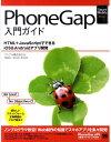 【送料無料】PhoneGap入門ガイド