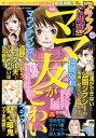 ブラックご近所SP(vol.3) 特集:ママ友がこわい (バンブームック)