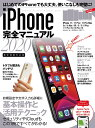 iPhone完全マニュアル2020 11/11 Pro/11 Pro Max/XS/XS Max/XR/X/8/8 Plus/7/6sなどに対応 [ standards ]