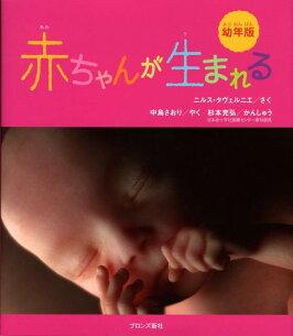 赤ちゃん ニルス・ダヴェルニエ