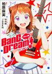 コミック版 BanG Dream! バンドリ 1 [ 柏原麻実 ]