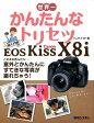 ショッピングEOS 世界一かんたんなトリセツCanon EOS Kiss X8i [ ハンドメイド ]