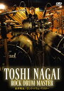 TOSHI NAGAI ロック・ドラム・マスター [ 永井利...