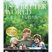 未来を生きる君たちへ【Blu-ray】