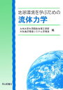 地球環境を学ぶための流体力学改訂版 [ 九州大学 ]