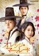 オレンジ・マーマレード DVD-BOX [ ヨ・ジング ]