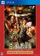 ��Ԣ�� 13 30��ǯ��ǰ TREASURE BOX PS4��
