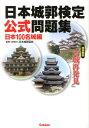 日本城郭検定公式問題集(日本100名城編) 日本城郭協会