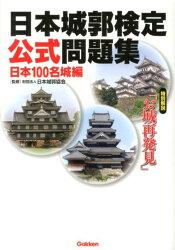 日本城郭検定公式問題集(日本100名城編)