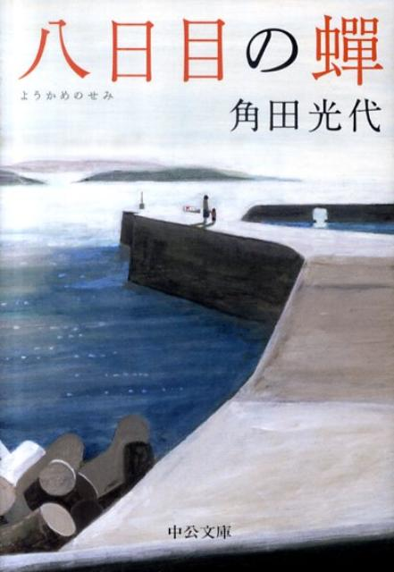 八日目の蝉 (中公文庫) [ 角田光代 ]...:book:14355807