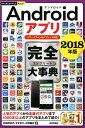Androidアプリ完全大事典(2018年版) スマートフォン&タブレット対応 (今すぐ使えるかんた...