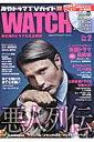 海外ドラマTVガイドWATCH(vol.2(2014 AUTU)