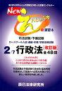 Newえんしゅう本(2)改訂版 司法試験/予備試験 ロースクール入試・進級・卒業/ 行