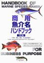 楽天楽天ブックス商用魚介名ハンドブック3訂版 学名・和名・英名・その他外国名 [ 日本水産物貿易協会 ]