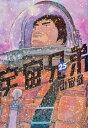 宇宙兄弟(25) (モーニングKC) [ 小山宙哉 ]