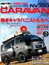 NISSAN NV350 CARAVAN fan(vol.5)