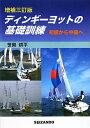 ディンギーヨットの基礎訓練増補3訂版