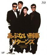 あぶない刑事リターンズ【Blu-ray】