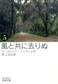 風と共に去りぬ(5) [ マーガレット・ミッチェル ]