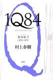 [書] 1Q84書3[1Q84(BOOK3(10月ー12月)) [ 村上春樹 ]]