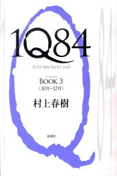1Q84(BOOK3(10月ー12月)) [ <strong>村上春樹</strong> ]